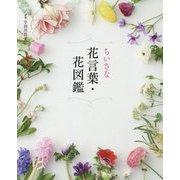 ちいさな花言葉・花図鑑 [単行本]