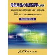 電気用品の技術基準の解説(平成30年7月改正) [単行本]