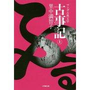 古事記(ふることふみ)〈上〉(小学館文庫―マンガ古典文学) [コミック]