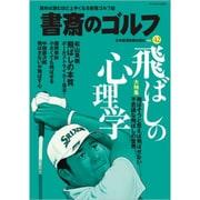 書斎のゴルフ VOL.42-読めば読むほど上手くなる教養ゴルフ誌(日経ムック) [ムックその他]