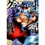 グランクレスト戦記 6(ヤングアニマルコミックス) [コミック]