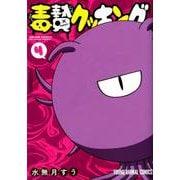 毒贄クッキング 4(ヤングアニマルコミックス) [コミック]