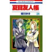 夏目友人帳 24(花とゆめCOMICS) [コミック]
