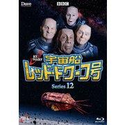 宇宙船レッド・ドワーフ号 シリーズ12