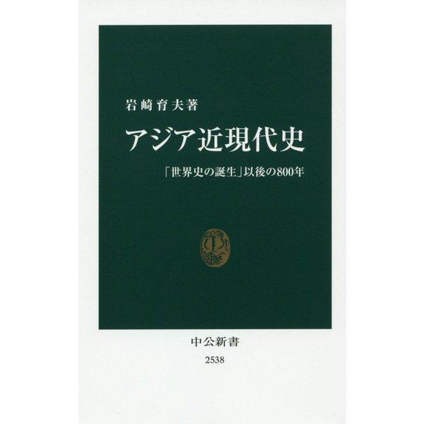 アジア近現代史―「世界史の誕生」以後の800年(中公新書) [新書]
