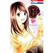ミントチョコレート 3(花とゆめCOMICS) [コミック]