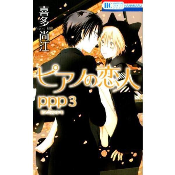 ピアノの恋人ppp 3(花とゆめCOMICS) [コミック]