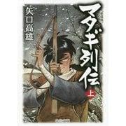 マタギ列伝(上)-新装版(中公文庫<や66-1>) [文庫]