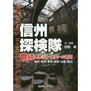 信州探検隊-B級スポット 未知への探訪 [単行本]