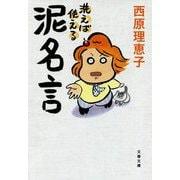 洗えば使える 泥名言(文春文庫) [文庫]