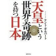 天皇という「世界の奇跡」を持つ日本 [単行本]