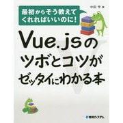 Vue.jsのツボとコツがゼッタイにわかる本 [単行本]