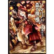 ソマリと森の神様 6(ゼノンコミックス) [コミック]