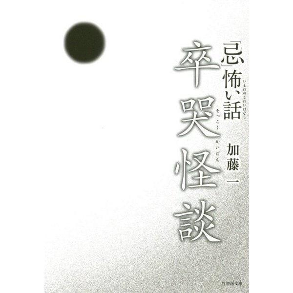 「忌」怖い話卒哭怪談 [文庫]