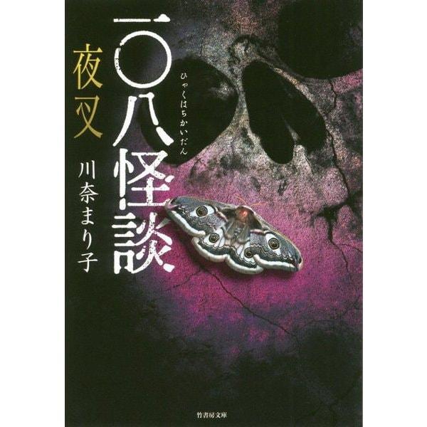 一〇八怪談夜叉 [文庫]