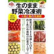 生のまま野菜冷凍術+肉と魚の冷凍術 [ムックその他]