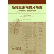 新維管束植物分類表 [単行本]