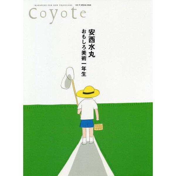安西水丸 おもしろ美術一年生(Coyote MOOK) [単行本]