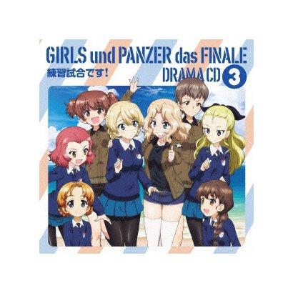ガールズ&パンツァー最終章 ドラマCD3 練習試合です!