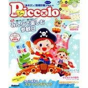 Piccolo (ピコロ) 2019年 05月号 [雑誌]