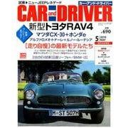 CAR and DRIVER (カーアンドドライバー) 2019年 05月号 [雑誌]