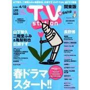 TV Station (テレビ・ステーション) 関東版 2019年 3/30号 [雑誌]