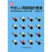 新やさしい局排設計教室 第7版-作業環境改善技術と換気の知識 [単行本]