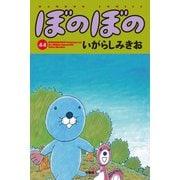 ぼのぼの 44(バンブー・コミックス) [コミック]