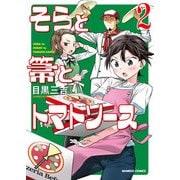 そらと箒とトマトソース 2(バンブー・コミックス) [コミック]