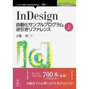 InDesign自動化サンプルプログラム逆引きリファレンス〈上〉  (Adobe JavaScript) [単行本]