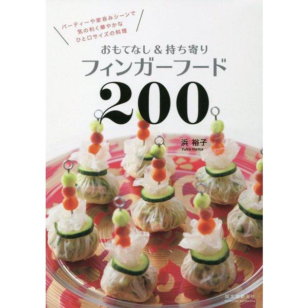 おもてなし&持ち寄りフィンガーフード200-パーティーや家呑みシーンで気の利く華やかなひと口サイズの料理 [単行本]