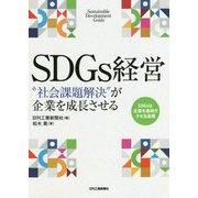 SDGs経営  社会課題解決 が起業を成長させる [単行本]