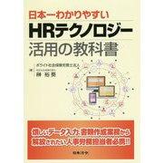 日本一わかりやすいHRテクノロジー活用の教科書 [単行本]