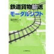 鉄道貨物輸送とモーダルシフト [単行本]