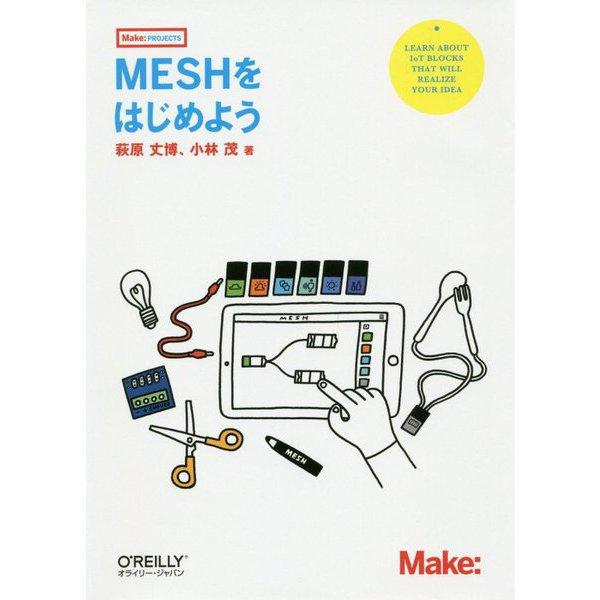 MESHをはじめよう [単行本]