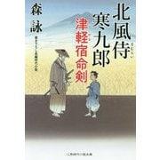 北風侍 寒九郎(仮)(二見時代小説文庫) [文庫]