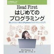 Head Firstはじめてのプログラミング-頭とからだで覚えるPythonプログラミング入門 [単行本]