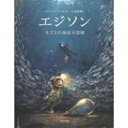エジソン-ネズミの海底大冒険 [絵本]