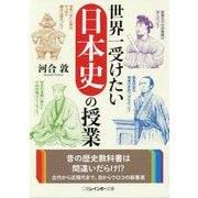 世界一受けたい日本史の授業(二見レインボー文庫) [文庫]