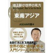 池上彰の世界の見方 東南アジア―ASEANの国々 [単行本]