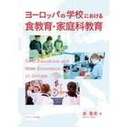 ヨーロッパの学校における食教育・家庭科教育 [単行本]
