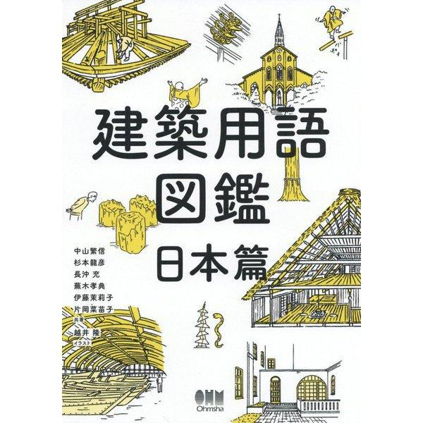 建築用語図鑑 日本篇 [単行本]