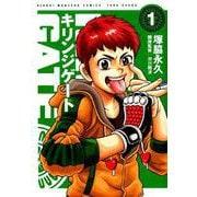キリンジゲート 1(近代麻雀コミックス) [コミック]