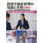 改訂4版 賃貸不動産管理の知識と実務〈賃貸不動産経営管理士公式テキスト〉 [単行本]