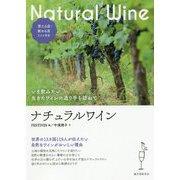 ナチュラルワイン-いま飲みたい 生きたワインの造り手を訪ねて [単行本]