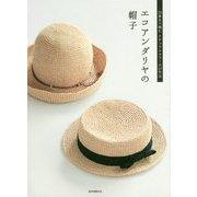 エコアンダリヤの帽子-23番糸で編むナチュラルカラーの37作品 [単行本]
