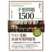 JSA ソムリエ・ワインエキスパート呼称試験対策 予想問題1500 2019年度版-目指せ一発合格! [単行本]
