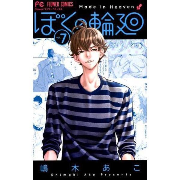 ぼくの輪廻<7>(フラワーコミックス) [コミック]