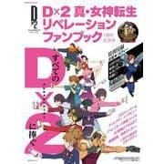 Dx2 真・女神転生リベレーションファンブック 1周年記念号(Gzブレインムック) [ムックその他]