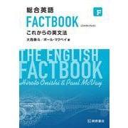 総合英語 FACTBOOK これからの英文法 [単行本]